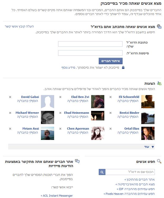 מערכת ההזמנות המתקדמת של facebook