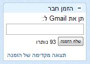 ממשק ההזמנה המינימליסטי של Gmail