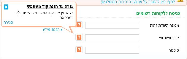 clalit login1  אבטחת מידע: מה באמת עובד?