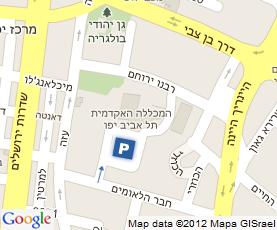 מפת הגעה, האקדמית תל-אביב יפו