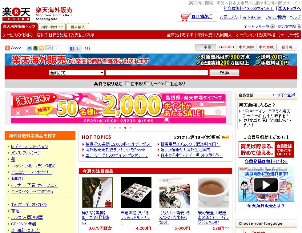 rakuten j  הזֵן של הדברים – עיצוב ממשק משתמש באסיה
