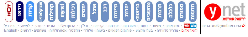 ynet  עושים סדר בתוכן