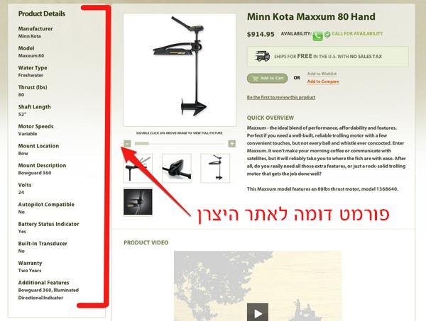 בעמוד המוצר הישן ניתנו פרטים בסיסיים על המוצר. מקור: צילום מסך