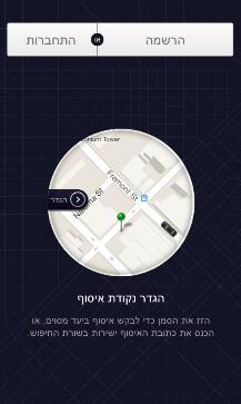 תהליך ההרשמה עלול להרחיק את המשתמשים. Uber. מקור: צילום מסך