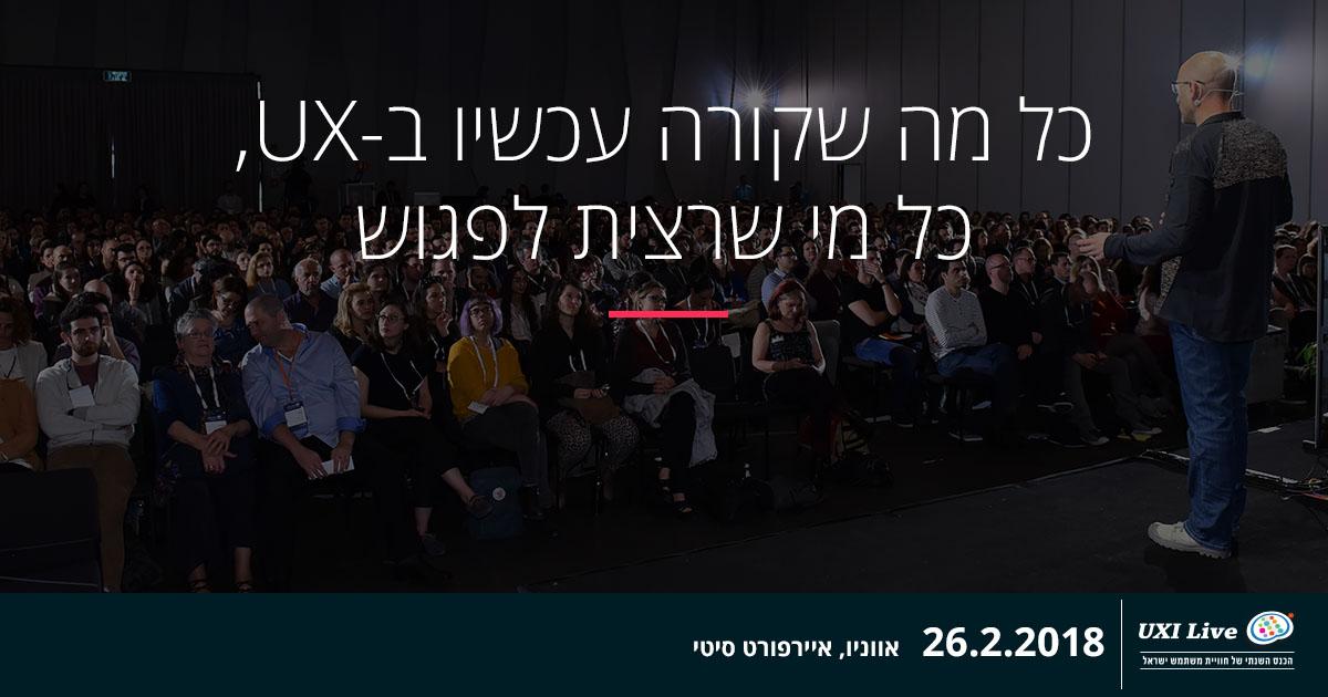 fb img  קול קורא להרצאות: UXI Live 2018